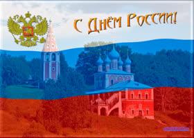 Картинка день россии число 12 июня