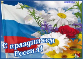 Открытка день россии фото
