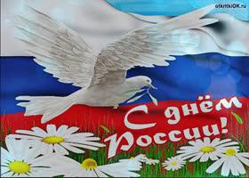 Открытка день россии поздравление фото