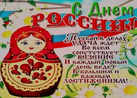 Картинка день россии поздравление стихи