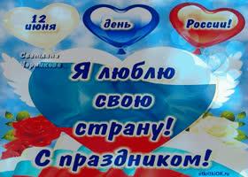 Картинка день россии поздравления открытка