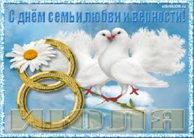 Открытка день семьи и верности