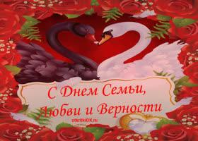 Картинка день семьи любви и верности праздник