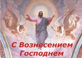 Открытка день вознесения господня