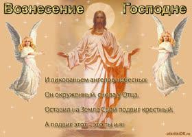 Картинка день вознесение господне