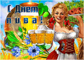 Картинка держи бокал с пивом
