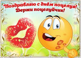 Картинка держи поцелуйчик, с праздником