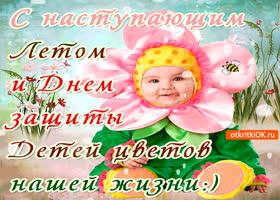 Картинка дети - цветы нашей жизни. с праздником
