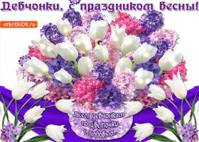 Открытка девчонки, с праздником весны вас поздравляю