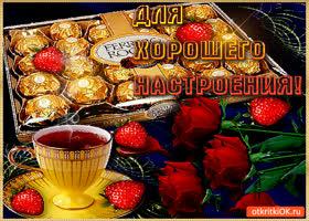 Открытка для хорошего настроения конфеты