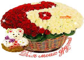 Открытка для моих друзей цветы в подарок