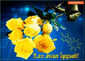 Открытка для моих друзей редкие розы