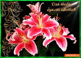 Открытка для тебя букет прекрасных цветов