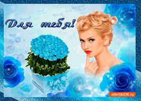 Картинка для тебя букет синих роз