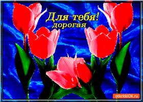 Открытка для тебя дорогая эти тюльпаны