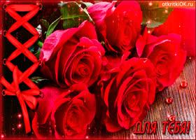 Открытка для тебя эти цветы нежные