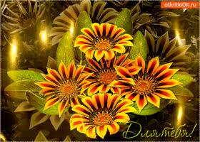 Картинка для тебя эти цветы