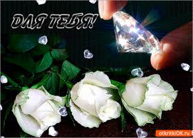 Открытка для тебя камень прекрасный