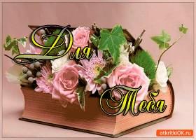 Открытка для тебе книга и цветы
