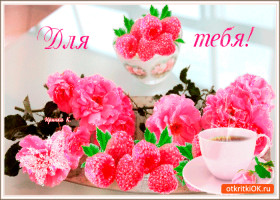 Картинка для тебя кофе и цветы