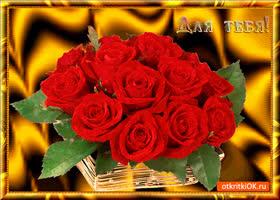 Картинка для тебя корзина роз