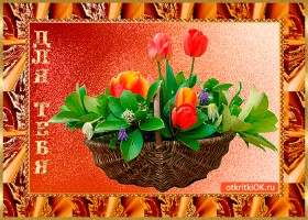 Картинка для тебя корзина весны