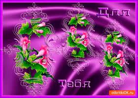 Открытка для тебя милые цветочки