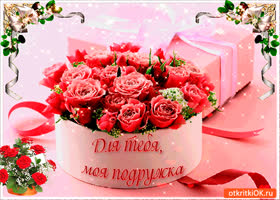 Открытка для тебя моя подружка цветы