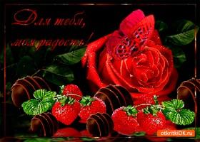 Картинка для тебя моя радость цветы