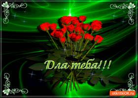 Открытка для тебя очаровательные розы
