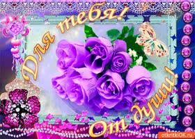 Картинка для тебя от души редкие розы