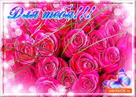 Открытка для тебя открытка с розами