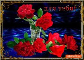 Картинка для тебя подруга эти розы