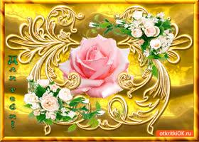 Открытка для тебя роскошные цветы