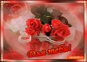 Открытка для тебя розы и бусы