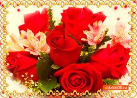 Картинка для тебя розы прекрасные
