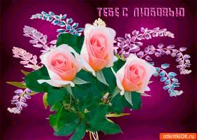 Картинка для тебя розы с любовью