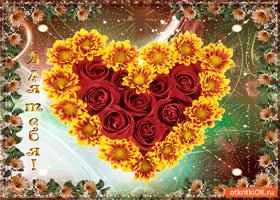 Картинка для тебя сердечко из роз