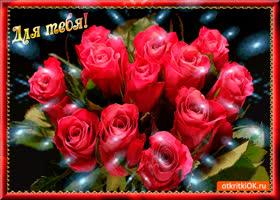 Открытка для тебя сверкающие розы