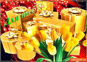 Открытка для тебя тюльпаны желтые