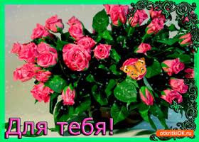 Открытка для тебя цветы эти