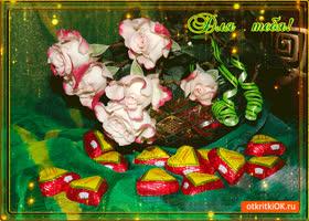 Открытка для тебя цветы и сладости