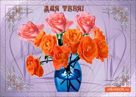 Картинка для тебя цветы шикарные