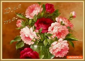 Открытка для тебя ваза нежных цветов
