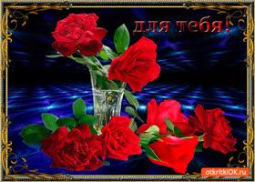 Открытка для тебя ваза с розами