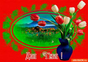 Картинка для тебя ваза с тюльпанами