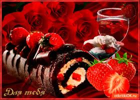 Открытка для тебя вино и сладости