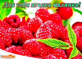 Картинка для тебя ягодка малинка