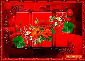Картинка для вас красивые цветы
