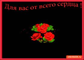 Картинка для вас от всего сердца эти нежные розы